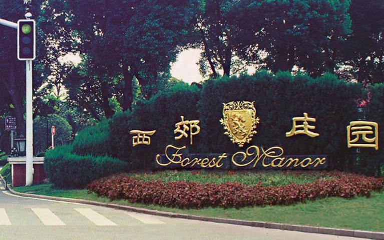 上海西郊庄园